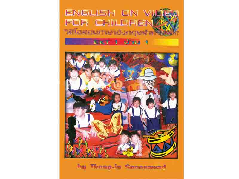 ENGLISH-THAI FOR CHILDREN (EKT 1)